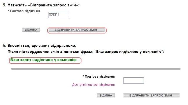 zmina-adresy-dost-2
