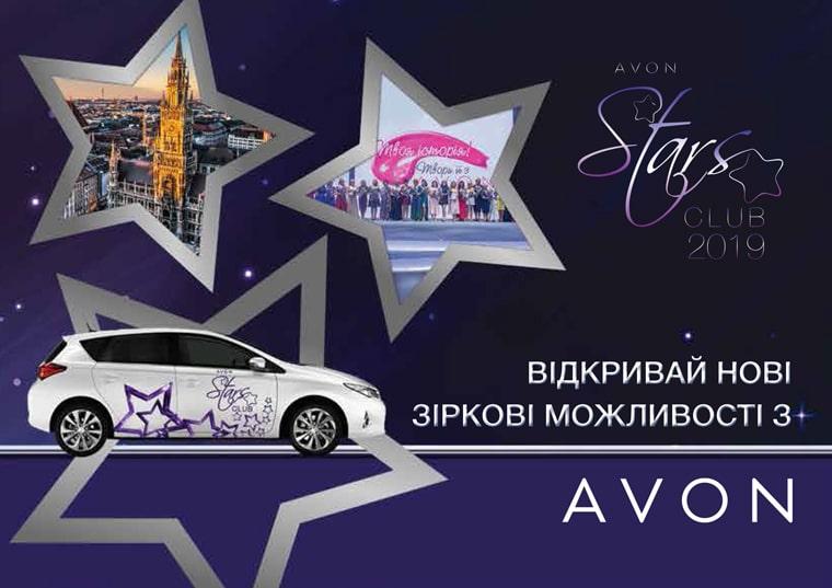 avon-stars-club-2019